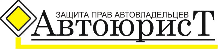 автоюристы бесплатная консультация в приморском районе Теперь будем